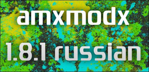 Amxmod X v1.8.1 Russian