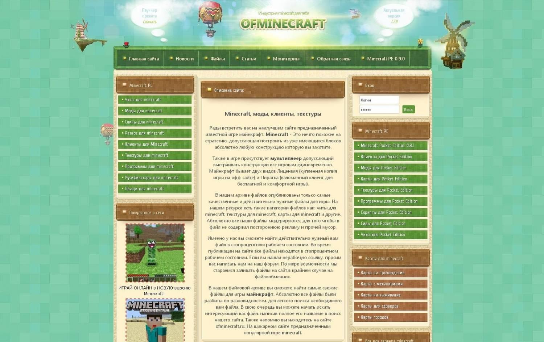 Шаблон minecraft для ucoz - gominecraft