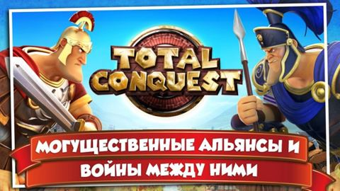 Покорение Рима / Total conquest (2013) Android