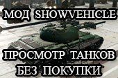 Мод Show Vehicle для для World of tanks 0.9.10.0