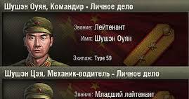 Замена всех имен танкистов на русские мод для World of Tanks 0.9.9
