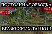 Постоянная обводка танков для World of tanks 0.9.13