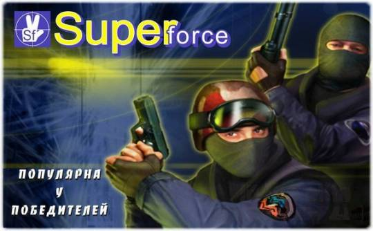 Counter-Strike 1.6 Super Force [защищенная]