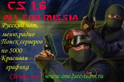Counter-strike 1.6 rus version...